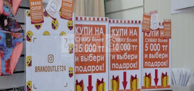 Brand Outlet, магазин брендовой одежды из Европы - Степногорск