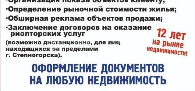 РиэлтCom, агентство недвижимости - Степногорск
