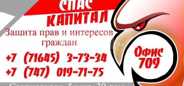 Спас Капитал, юридическая контора - Степногорск