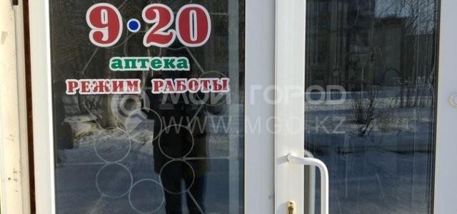 Нефрон, сеть аптек - Степногорск
