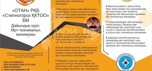 Отан, автошкола - Степногорск