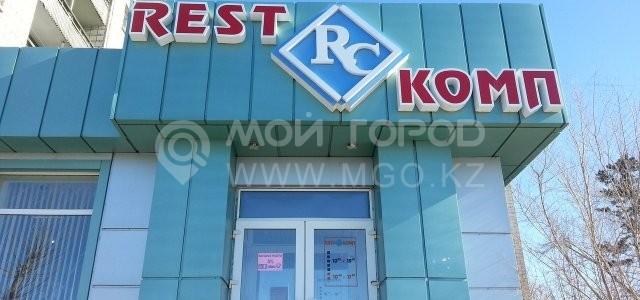 Rest Комп, компьютерный магазин - Степногорск