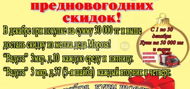 Радуга, строительный магазин - Степногорск